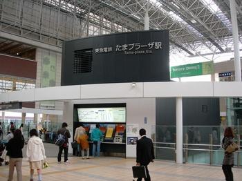 20101107たまプラーザ(2)改札口.JPG