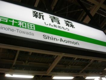 20101223(11)新青森駅.JPG