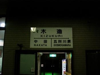 20101223(13)木造駅1.JPG