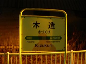 20101223(13)木造駅2.JPG