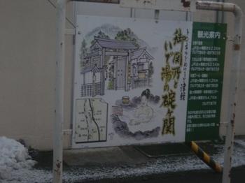 20101224(02)碇ヶ関駅名標.JPG