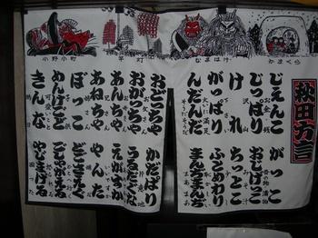 20101224(12)大釜温泉の暖簾.JPG