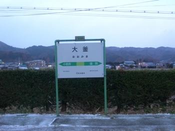20101224(20)田沢湖線大釜駅の駅名標.JPG