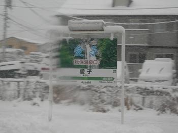 20101225(01)愛子駅.JPG