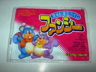 20101225(13)配給品の使い捨てカイロ(表).JPG