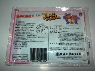 20101225(14)配給品の使い捨てカイロ(裏).JPG