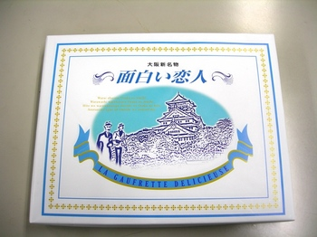20110104(03)面白い恋人1.JPG