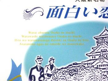 20110104(04)面白い恋人2.JPG