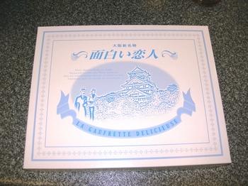 20110104(05)面白い恋人3.JPG