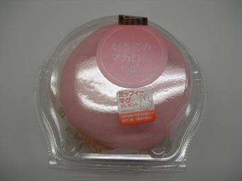 20110113(01)いちごのマカロン1.JPG