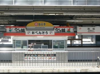 20110127(06)浜松駅の売店.JPG