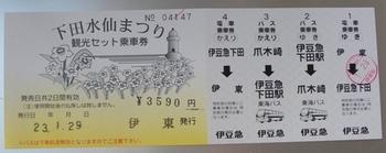 20110131伊豆(03)水仙まつり切符.jpg