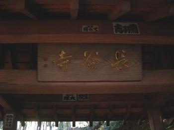 20110131伊豆(101)網代長谷観音4.JPG