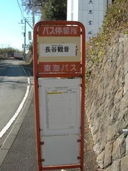 20110131伊豆(108)網代長谷観音11.JPG