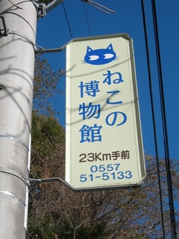 20110131伊豆(109)看板.JPG