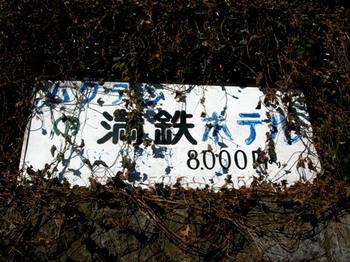 20110131伊豆(110)看板.JPG