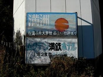20110131伊豆(112).JPG