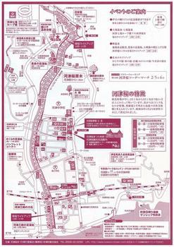20110131伊豆(63)河津桜まつりパンフ裏.jpg