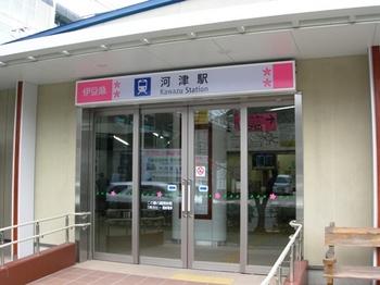 20110131伊豆(88)河津駅.JPG