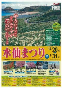 20110131伊豆爪木崎水仙まつりパンフ.jpg