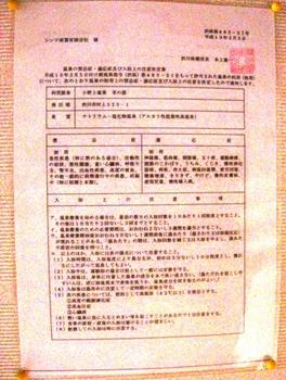 20110212小野上温泉(10)キ久村温泉成分表.JPG