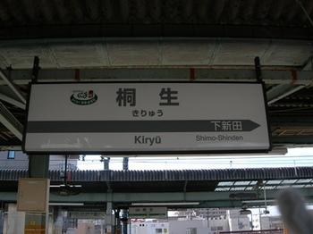 20110213小野上温泉(16)桐生駅.jpg