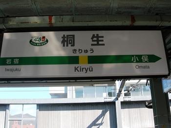20110213小野上温泉(18)JR桐生駅の駅名標.jpg