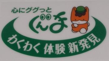 20110213小野上温泉(19)JR看板のぐんまちゃん.jpg