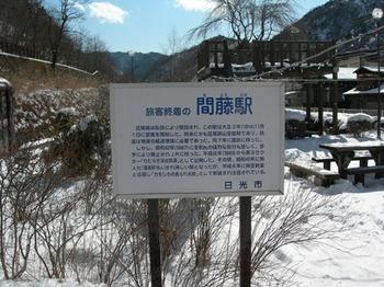 20110213小野上温泉(31)間藤駅.jpg