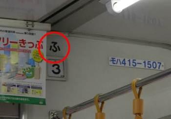 20110213小野上温泉(47)不思議な記号.jpg
