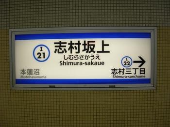 20110227(02)志村坂上駅駅名表.JPG