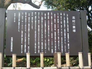 20110227(06)志村一里塚案内板.JPG