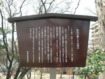 20110227(16)見次公園.jpg