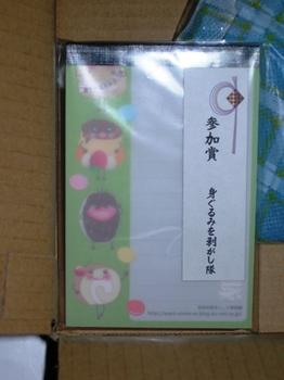 20110307(03)参加賞のメモ帳.JPG
