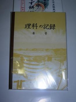 20110307(07)理科の記録.JPG