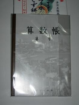 20110307(08)算数帳.JPG
