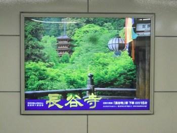 20110702(06)長谷寺の広告.JPG
