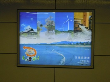 20110702(07)津の広告.JPG