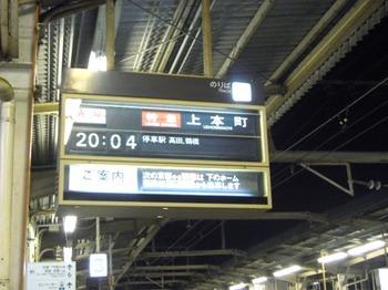 20110703(01)大和八木駅にて.JPG
