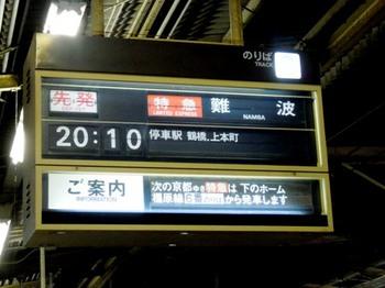 20110703(06)大和八木駅にて.JPG
