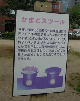 20110707(10)かまどスツール.jpg