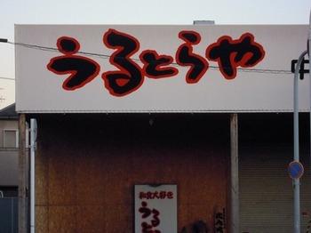 20110710(25)うるとらや.jpg