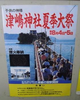 20110805(25)津島神社ポスター.jpg