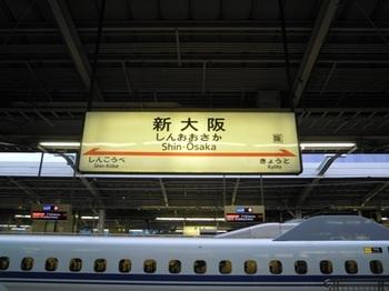 20110805高松(01)新大阪駅名標.JPG