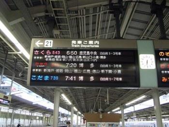 20110805高松(02)電光掲示板.JPG