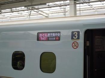 20110805高松(06)さくら行先標.JPG