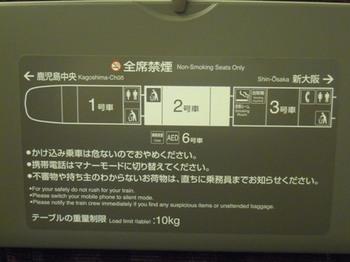 20110805高松(08)テーブル.JPG