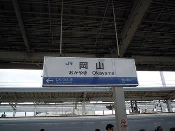 20110805高松(10)岡山駅名標.JPG