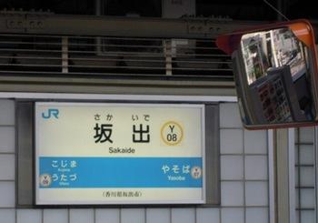 20110805高松(13)坂出駅名標.jpg