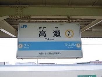 20110805高松(24)高瀬駅名標.jpg